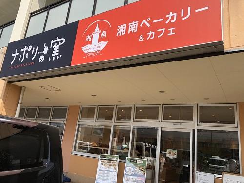 茅ヶ崎 パン屋 湘南ベーカリ―&カフェ