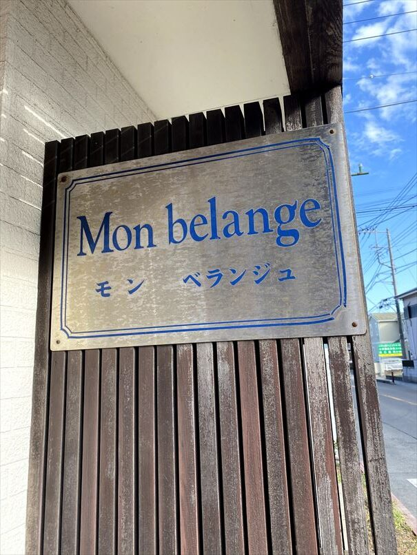 茅ヶ崎 パン モンベランジュ