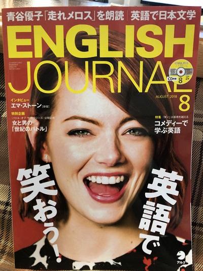 Englishjournal