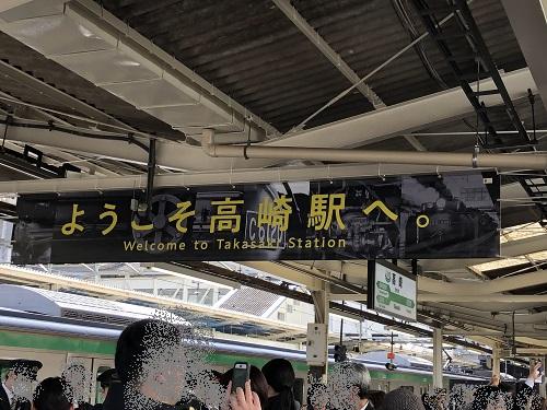 SLぐんま D51 高崎駅