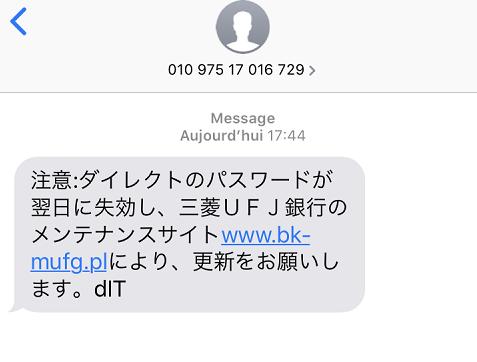 SMS フィッシング詐欺