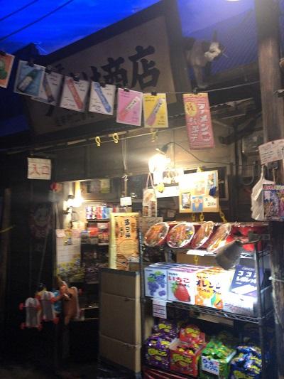 ラーメン博物館 新横浜 駄菓子屋