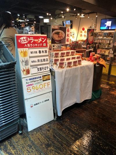 ラーメン博物館 新横浜 お土産
