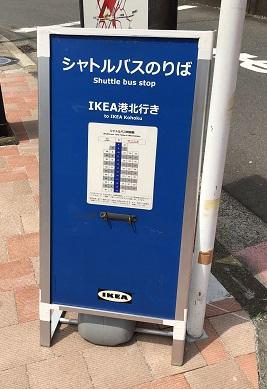 IKEA港北店 シャトルバス乗り場