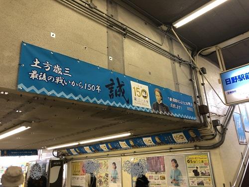 日野駅 新選組祭り 土方歳三