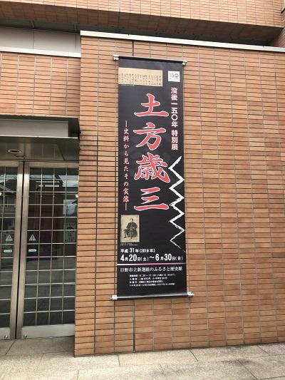 日野市立新選組ふるさと歴史館 土方歳三