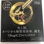 obagiC C25セラムNEO 美容液