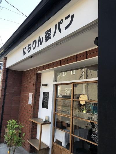 にちりん製パン 北鎌倉