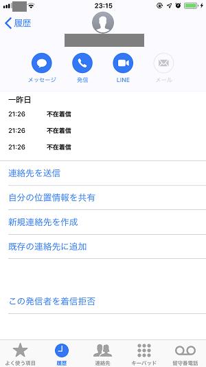 iphone 設定 着信拒否