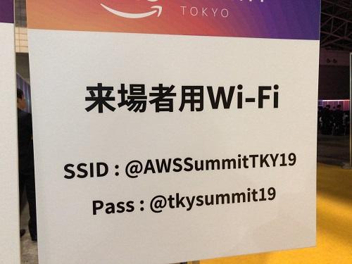 AWSサミット2019