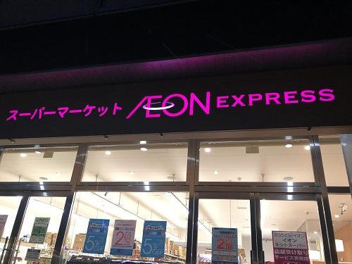 仙台 イオンエキスプレス