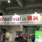 A8フェスティバル 2019 横浜