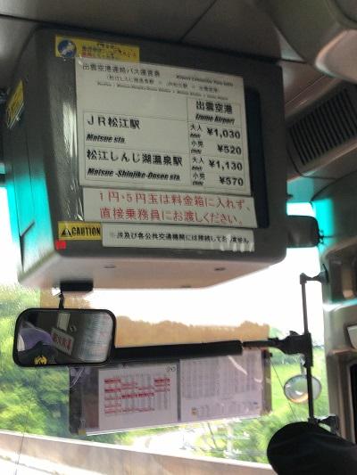 出雲空港 松江 バス