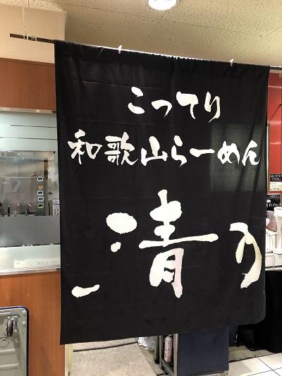 和歌山 ラーメン 清乃