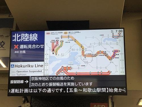 台風10号 関西 運休