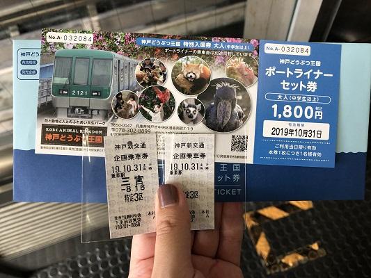 ポートライナーセット券 神戸どうぶつ王国