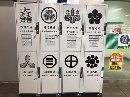 岐阜 大垣 コインロッカー