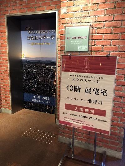 岐阜 シティタワー43