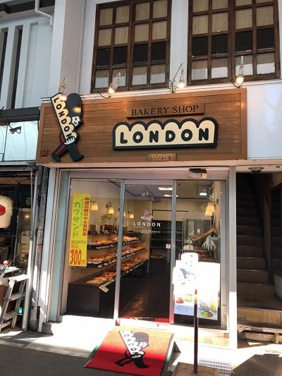 岐阜 パン屋 LONDON