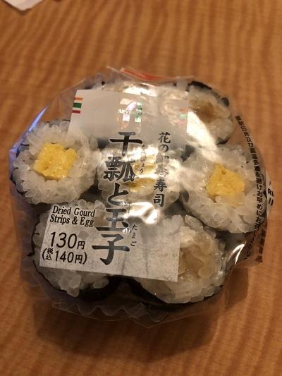 長野 伊那 花寿司