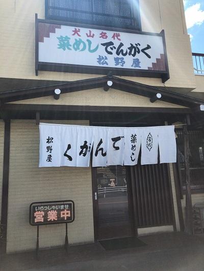 松野屋 犬山 田楽