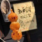犬山 五平餅 団子