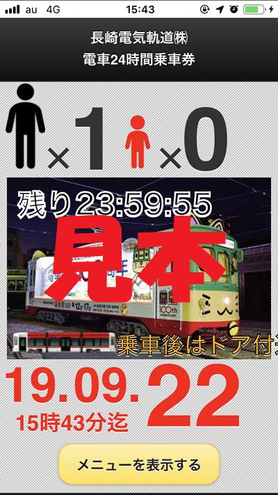 長崎 路面電車 モバイル乗車券