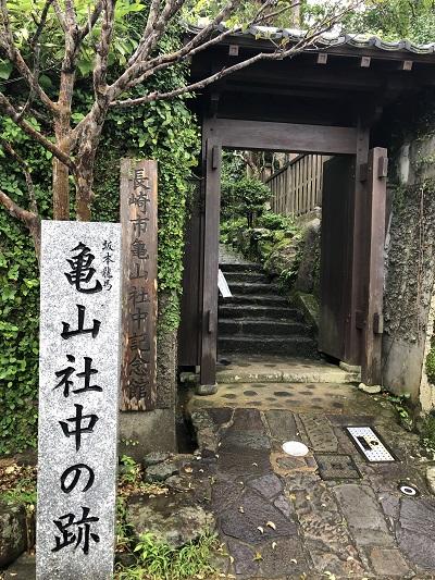 長崎 坂本龍馬 亀山社中の跡