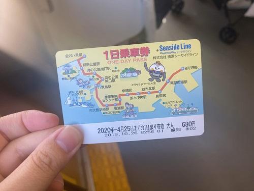 シーサイドライン 一日乗車券