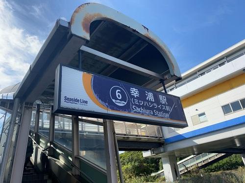 幸浦駅 シーサイドライン
