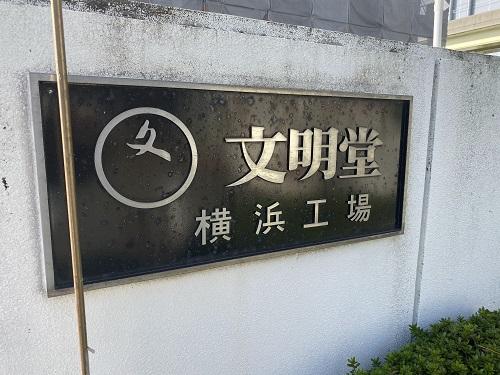 幸浦 文明堂 工場直売店