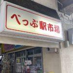 大分 別府 べっぷ駅市場