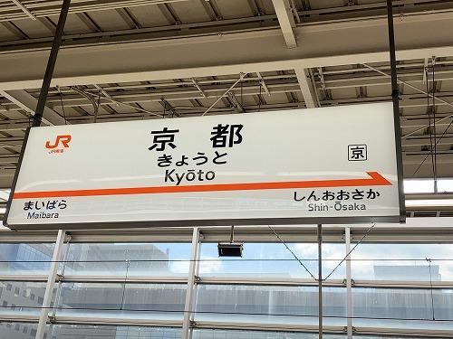 京都 京都駅