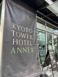 京都 京都タワーホテルアネックス