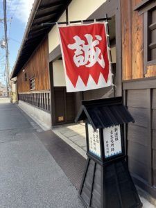 京都 旧前川邸 新選組