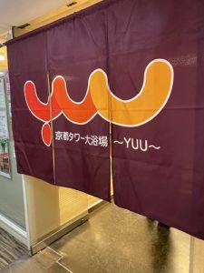 京都 京都タワーホテル 大浴場