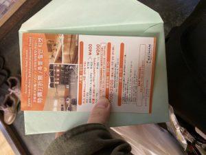 京都タワー 大浴場 割引券