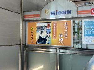静岡 KIOSK