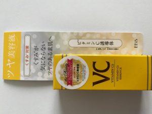 EBiS VCエッセンス ビタミンC美容液