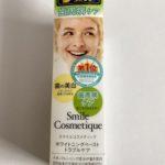 スマイルコスメティック 歯磨き粉
