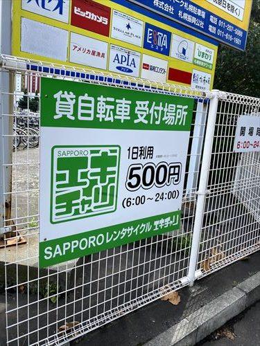 札幌 レンタサイクル