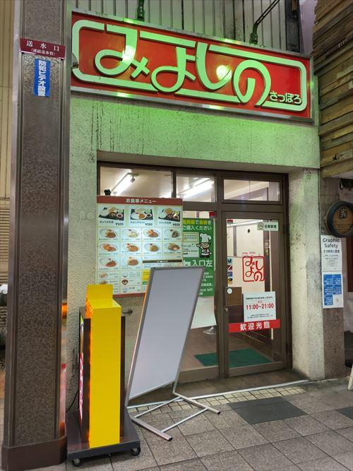 北海道 札幌 みよしの