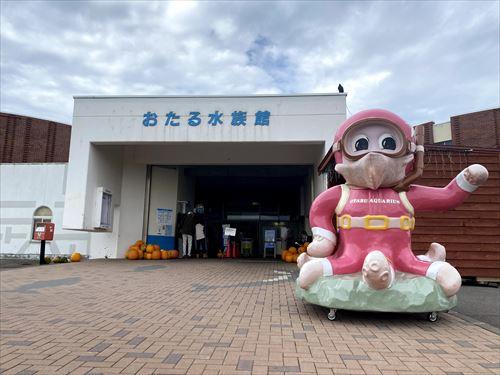 北海道 小樽 おたる水族館