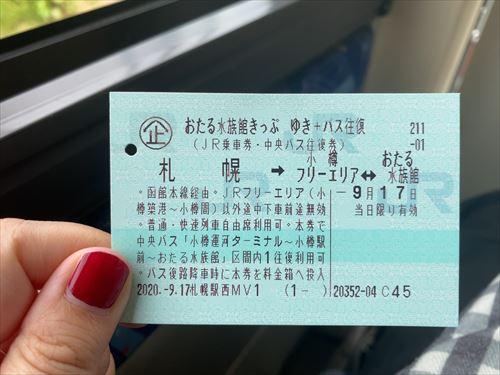 北海道 お得な切符