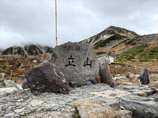 富山 立山 室堂