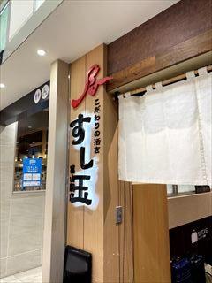 富山 寿司