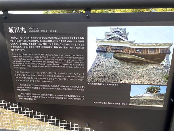 熊本 熊本城