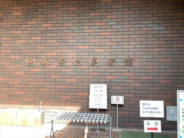 熊本 熊本県立美術館