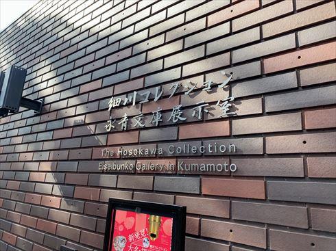 熊本 細川コレクション
