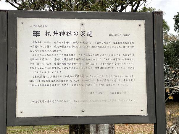 熊本 八代城 松井神社